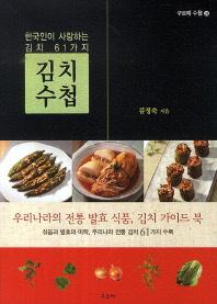김치 수첩(구르메 수첩 28)