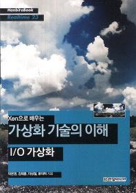 가상화 기술의 이해: I/O 가상화(Xen으로 배우는)(Hanbit eBook Realtime 23)