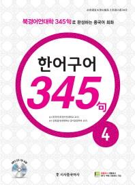 한어구어 345구. 4(CD1장포함)