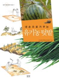유기농 텃밭(내 손으로 가꾸는)(생태적 삶을 위한 귀농총서 17)