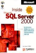 INSIDE SQL SERVER 2000(CD-ROM 1장 포함)
