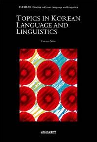 Topics in Korean Language and Linguistics(양장본 HardCover)