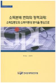 소득분배 변화와 정책과제: 소득집중도와 소득이동성 분석을 중심으로