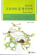 오토마타 및 형식언어(계산모델)(제2판)(2판)