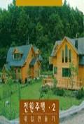 전원주택 내집만들기. 2