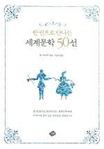 세계문학50선(한권으로 만나는)