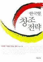 한국형 창조 전략