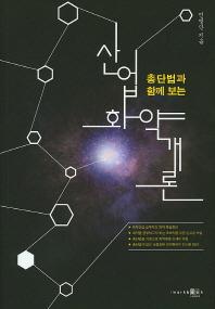 산업화약개론(총단법과 함께 보는)