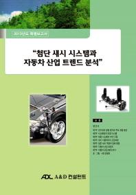 첨단 섀시 시스템과 자동차 산업 트렌드 분석