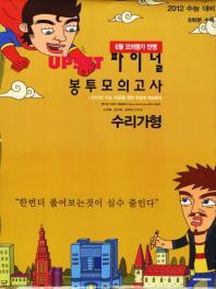 수리 가형(파이널 봉투모의고사)(2012)(Upset)