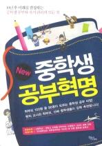 중학생 공부혁명(NEW)