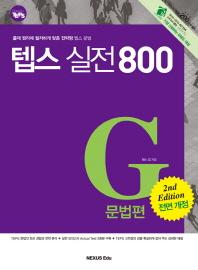 �ܽ� ���� 800: ������(How to TEPS)(��鰳���� 2��)