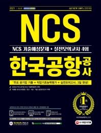 2021 최신판 All-New 한국공항공사 NCS 기출예상문제+실전모의고사 4회