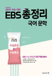 고등 국어 문학(2019)(EBS 총정리)