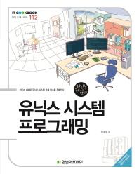 유닉스 시스템 프로그래밍(IT CookBook 112)
