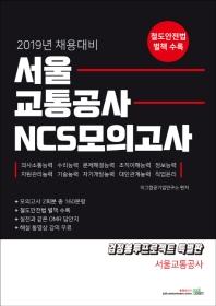 서울교통공사 NCS모의고사(2019)