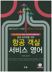 항공 객실 서비스 영어(항공 승무원을 위한)(CD1장포함)