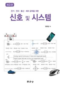 신호 및 시스템(전기 전자 통신 제어 공학을 위한)(3판)
