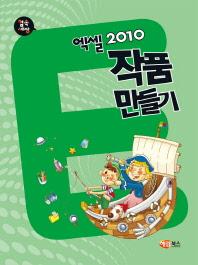 엑셀 2010 작품만들기(컴속세상)