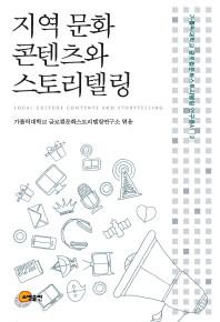 지역 문화 콘텐츠와 스토리텔링(가톨릭대학교글로컬문화스토리텔링연구총서 2)