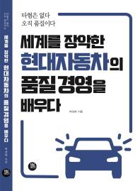 세계를 장악한 현대자동차의 품질경영을 배우다