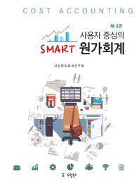 Smart 원가회계(사용자 중심의)(3판)