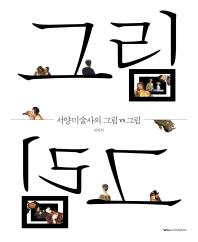 서양미술사의 그림 vs 그림 ///5055
