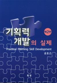 기획력 개발의 실제(2판)