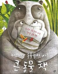 커다란 동물들이 사는 큰 동물 책, 조그만 동물들이 사는 작은 동물 책(양장본 HardCover)