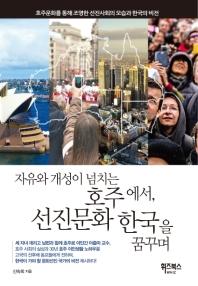 자유와 개성이 넘치는 호주에서, 선진문화 한국을 꿈꾸며