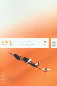 생명의 삶(7월호)(개역개정판)