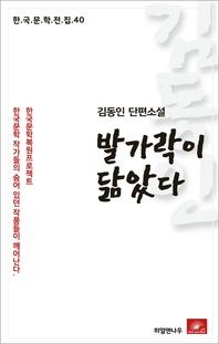 김동인 단편소설 발가락이 닮았다(한국문학전집 40)