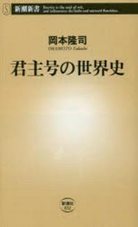 君主號の世界史