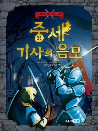 중세 기사의 음모(History Quest)