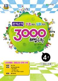 수학 4-1(문제은행)(3000 해법)