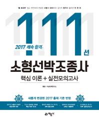 소형선박조종사 핵심 이론 + 실전모의고사 111선(2017)(쾌속 합격)