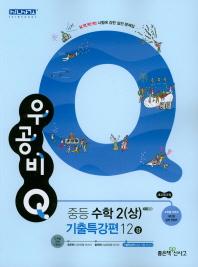 중학 수학 중2(상) 기출특강편 12강(2020)(우공비Q)