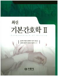 기본간호학. 2(최신)