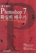PHOTOSHOP 7 확실히 배우기(할수있다)