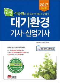 대기환경기사 산업기사(2017)(신편)(개정증보판 5판)(CD1장포함)