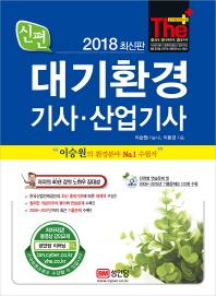 대기환경기사 산업기사(2018)(신편)(CD1장포함)