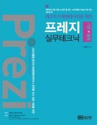 프레지 기본 활용 실무테크닉(최고의 프레젠테이션을 위한)(CD1장포함)
