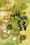 다리 위의 룰루 (책본문 변색/2003(초판))