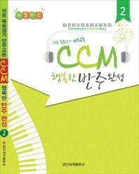 CCM 행복한 반주완성. 2(하늘미소)(스프링)