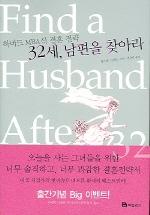 32세 남편을 찾아라