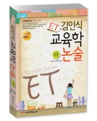 교육학 논술(하)(2014)(ET 김인식)