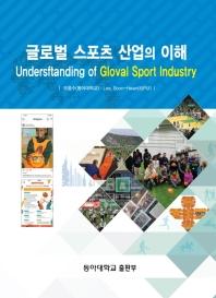 글로벌 스포츠 산업의 이해