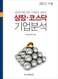 상장 코스닥 기업분석(2013 가을)