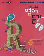 고교영어듣기(2010)