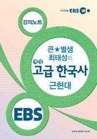 사회탐구영역 큰 별샘 최태성의 개정 고급 한국사: 근현대(EBSi 강의교재)
